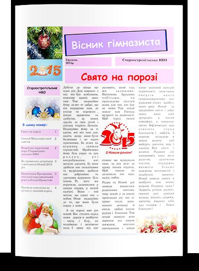 Газета'12