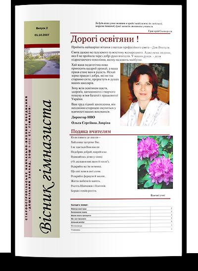 Газета'2