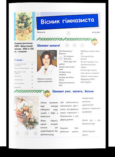 Газета'4