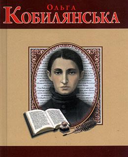 Ольга Кобилянська. Твори
