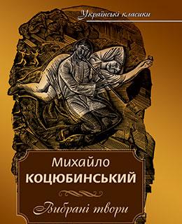 Михайло Коцюбинський. Твори