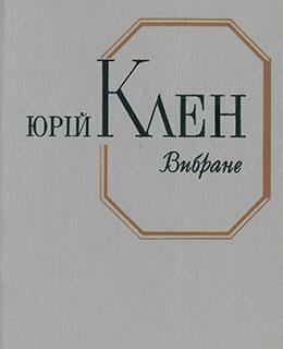 Юрій Клен. Твори
