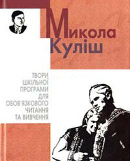 Микола Куліш. Твори