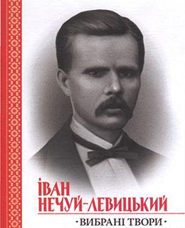 Іван Нечуй-Левицький. Твори
