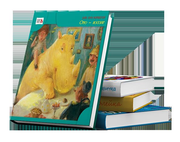 Рекомендовані книги. 1 клас