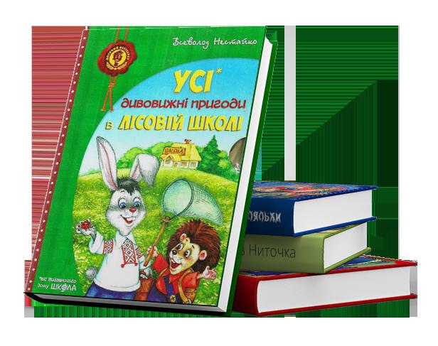 Рекомендовані книги. 2 клас