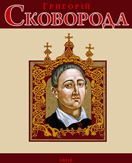 Григорій Сковорода. Твори