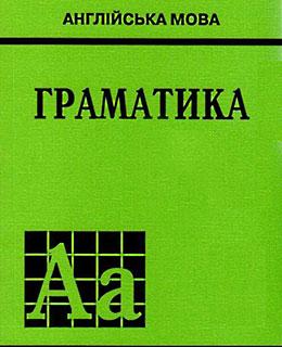 Ю.Б. Голіцинський. Граматика