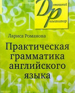 Л. Романова. Практическая грамматика английского языка