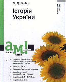 О.Д. Бойко. Історія України