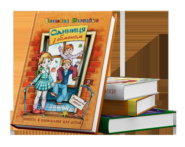Рекомендовані книги. 3 клас