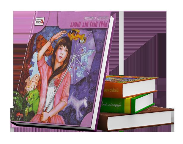 Рекомендовані книги. 4 клас