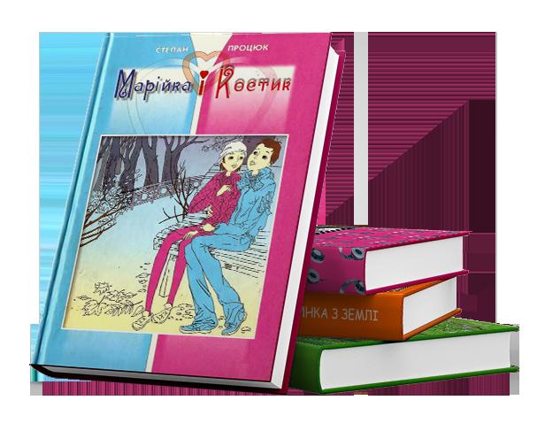 Рекомендовані книги. 5 клас