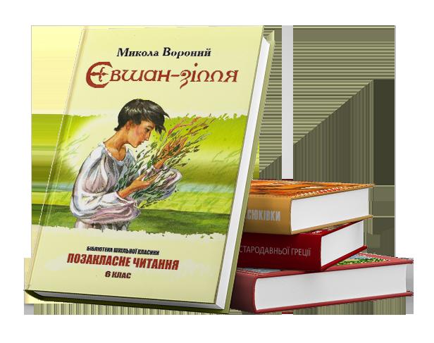 Рекомендовані книги. 6 клас