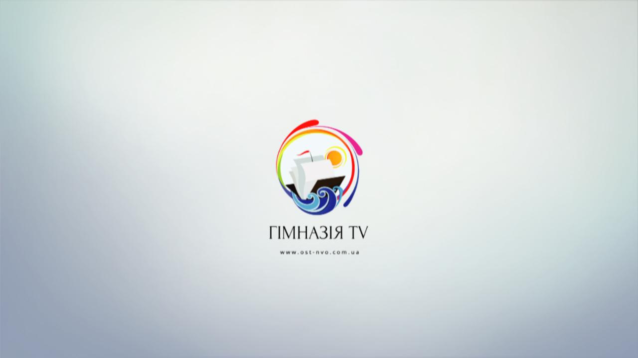 Гімназія TV