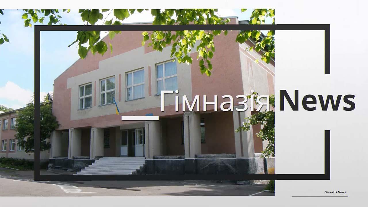 Гімназія News