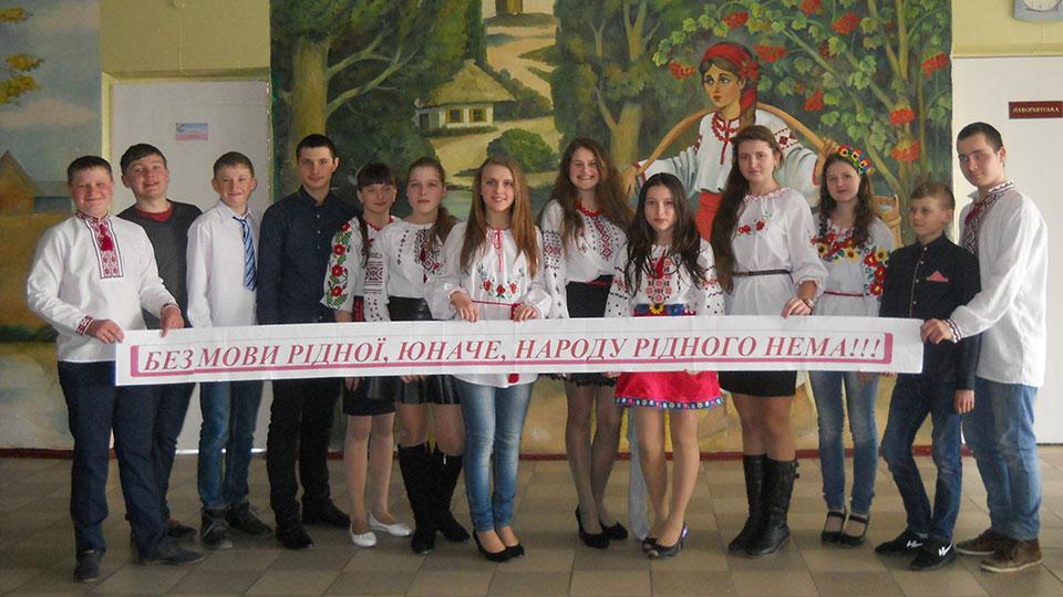 Любіть Українську Мову